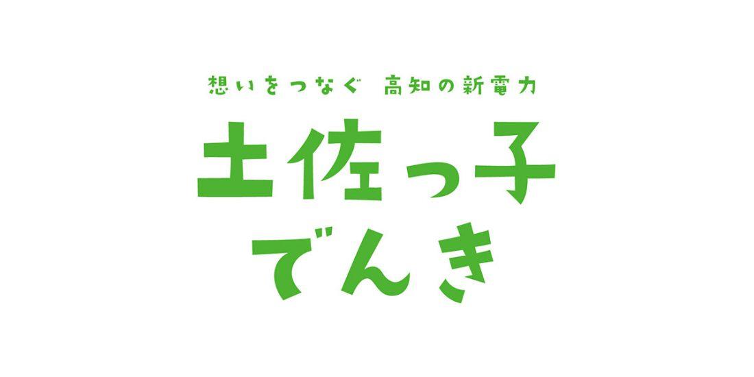 土佐っ子でんき コラボ企画第1弾!!